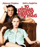 10 Things I Hate About You - Bulgarian Blu-Ray movie cover (xs thumbnail)