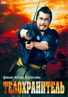 Yojimbo - Russian Movie Cover (xs thumbnail)