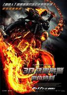 Ghost Rider: Spirit of Vengeance - Taiwanese Movie Poster (xs thumbnail)