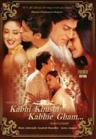 Kabhi Khushi Kabhie Gham... - Indian DVD cover (xs thumbnail)