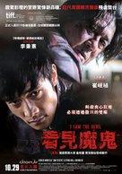 Akmareul boatda - Taiwanese Movie Poster (xs thumbnail)