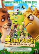 Unstable Fables: Tortoise vs. Hare - South Korean Movie Poster (xs thumbnail)