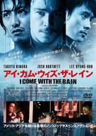 I Come with the Rain - Japanese Movie Cover (xs thumbnail)