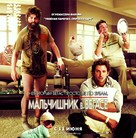 The Hangover - Russian Movie Poster (xs thumbnail)