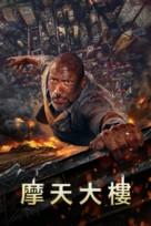 Skyscraper - Taiwanese Movie Cover (xs thumbnail)