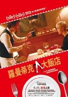 Brasserie Romantiek - Taiwanese Movie Poster (xs thumbnail)