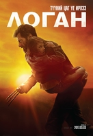 Logan - Russian Movie Poster (xs thumbnail)