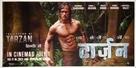 The Legend of Tarzan - Indian Movie Poster (xs thumbnail)