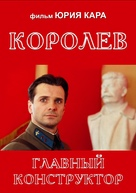 Korolyov - Russian Movie Cover (xs thumbnail)