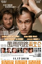 50/50 - Hong Kong Movie Poster (xs thumbnail)