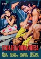 Anatahan - Italian DVD movie cover (xs thumbnail)