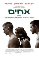 Brothers - Israeli Movie Poster (xs thumbnail)