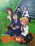 """""""Kotoura-san"""" - Movie Poster (xs thumbnail)"""