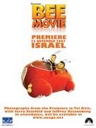 Bee Movie - Israeli Movie Poster (xs thumbnail)