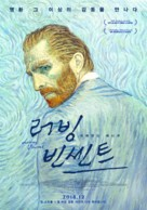 Loving Vincent - South Korean Movie Poster (xs thumbnail)