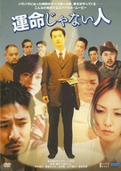 Unmei janai hito - Japanese Movie Cover (xs thumbnail)