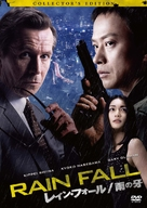 Rain Fall - Japanese DVD cover (xs thumbnail)