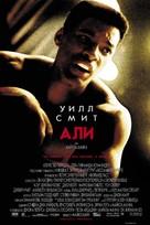 Ali - Russian Movie Poster (xs thumbnail)