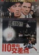 Across 110th Street - Japanese Movie Poster (xs thumbnail)