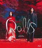 Dolls - German Movie Cover (xs thumbnail)