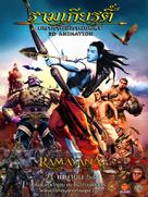 Ramayana: The Epic - Thai Movie Poster (xs thumbnail)