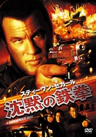 A Dangerous Man - Japanese Movie Cover (xs thumbnail)