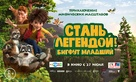 The Son of Bigfoot - Russian Movie Poster (xs thumbnail)