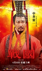 Zhan Guo - Chinese Movie Poster (xs thumbnail)