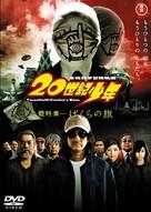 20-seiki shônen: Saishû-shô - Bokura no hata - Japanese Movie Cover (xs thumbnail)