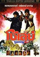 Sholay - Thai DVD movie cover (xs thumbnail)