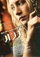 Hanna - Japanese Movie Poster (xs thumbnail)