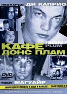 Don's Plum - Russian DVD movie cover (xs thumbnail)