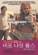 Before Night Falls - South Korean Movie Poster (xs thumbnail)