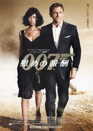Quantum of Solace - Japanese Movie Poster (xs thumbnail)