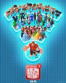 Ralph Breaks the Internet - Croatian Movie Poster (xs thumbnail)