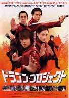 Jing mo gaa ting - Japanese Movie Poster (xs thumbnail)