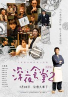 Zoku Shinya shokudô - Chinese Movie Poster (xs thumbnail)