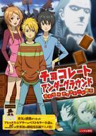 Chokorêto andâguraundo - Japanese Movie Cover (xs thumbnail)