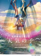 Weathering with You - Japanese Movie Poster (xs thumbnail)