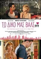 Take This Waltz - Greek Movie Poster (xs thumbnail)