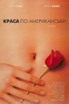 American Beauty - Ukrainian poster (xs thumbnail)