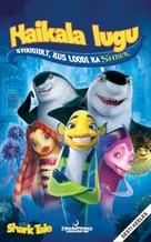 Shark Tale - Estonian Movie Cover (xs thumbnail)
