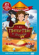 """Peter Pan and the Pirates"" - Russian Movie Cover (xs thumbnail)"
