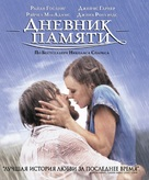 The Notebook - Russian Blu-Ray movie cover (xs thumbnail)