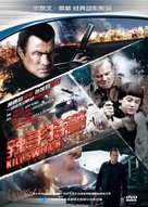 Kill Switch - Chinese DVD cover (xs thumbnail)