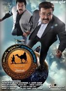 The Arab, The Camel, and P. Madhavan Nair - Indian Movie Poster (xs thumbnail)