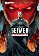 Batman: Under the Red Hood - Ukrainian Movie Poster (xs thumbnail)