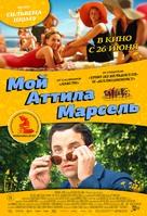 Attila Marcel - Russian Movie Poster (xs thumbnail)
