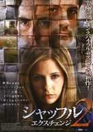 Possession - Japanese Movie Poster (xs thumbnail)