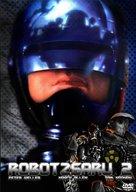 RoboCop 2 - Hungarian DVD cover (xs thumbnail)